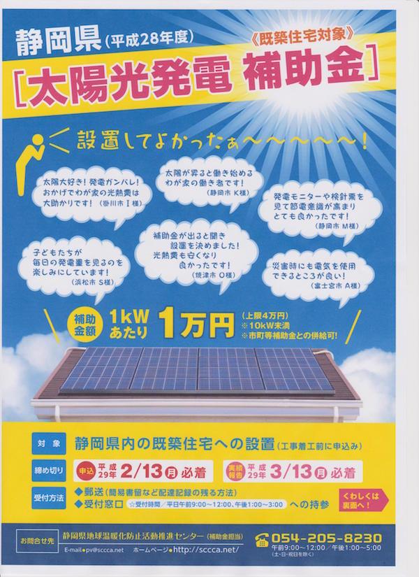平成28年度 住宅用静岡県太陽光発電システム補助金