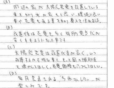 藤枝市 松浦様 シャープ製太陽光発電 3.83kW