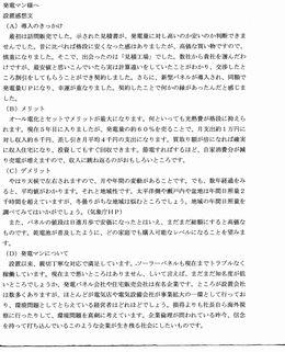 太陽光発電システムを設置した静岡県浜松市 F様の感想文
