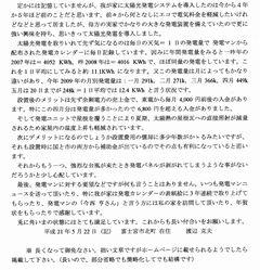 太陽光発電システムを設置した静岡県富士宮市 渡辺様の感想文