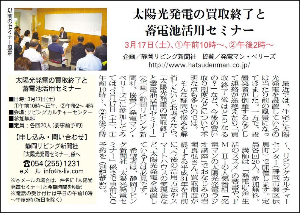静岡リビング2月24日号に掲載された記事