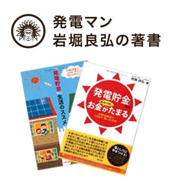 発電マン 岩堀良弘の著書