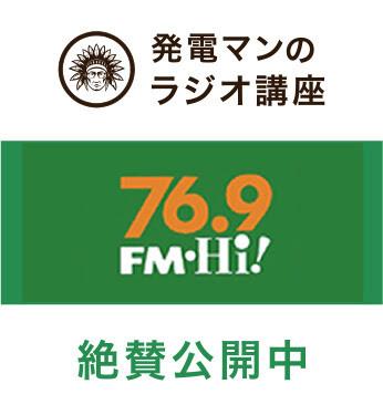 発電マンのラジオ講座