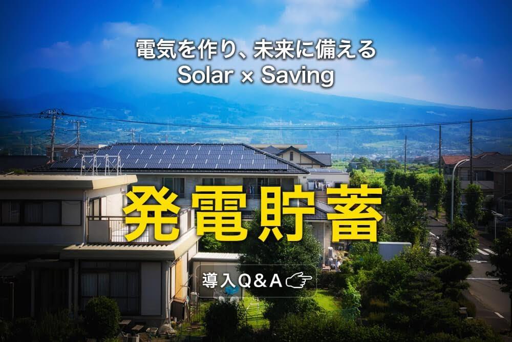 電気をつくり、未来に備えるSolar×Saving 発電貯蓄 導入Q&A