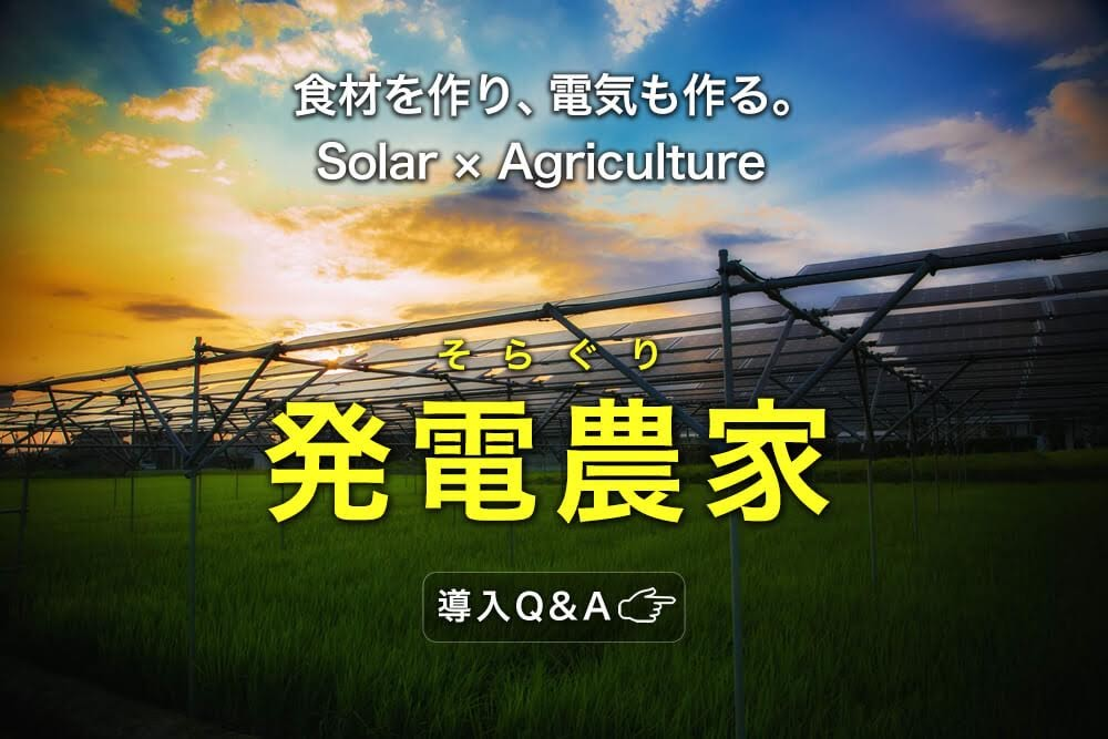 食材をつくり、電気もつくる。Solar×Agriculture 発電農家(そらぐり)導入Q&A