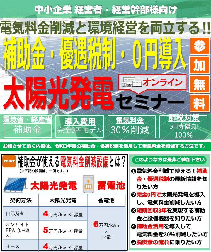 補助金・優遇制度・0円導入太陽光発電セミナー